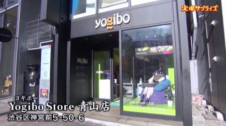 「火曜サプライズ(TV)」で大泉洋さんが訪れたヨギボーストア青山店