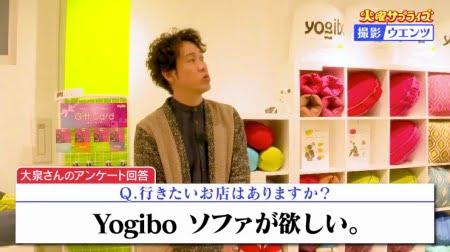 「火曜サプライズ(TV)」で大泉洋さんがリクエストしたヨギボーストア