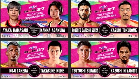Yogibo presents RIZIN.27対戦カード