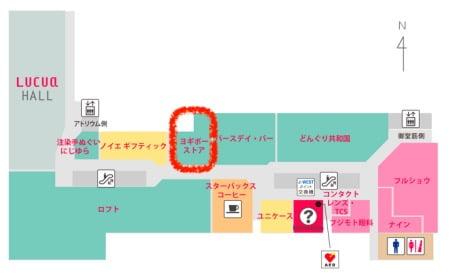 Yogibo Store ルクア大阪店へのアクセス