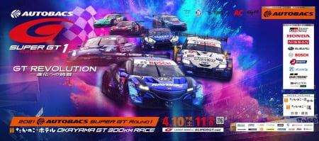 2021年SUPER GT/GT300開幕戦