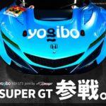 YogiboがNSXGT3でsuperGT300に参戦