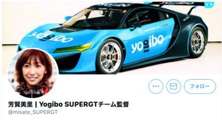 Yogibo SUPER GTのチーム監督芳賀美里