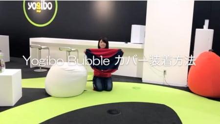 ヨギボーバブルのカバーの付け方詳しい説明