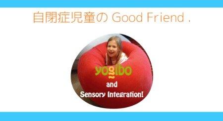 自閉症支援用品ビーズソファのYogibo(ヨギボー)