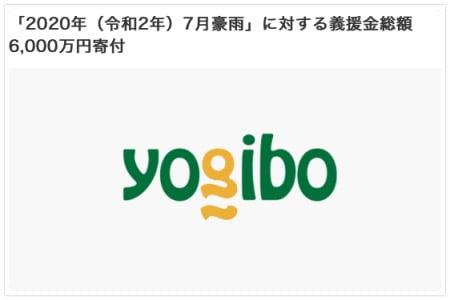 YogiboJapanが豪雨災害に6000万円の義援金