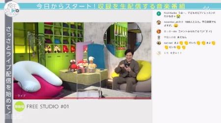 「Yogibo presents FREE STUDIO(フリスタ)」初回放送のライブ生配信