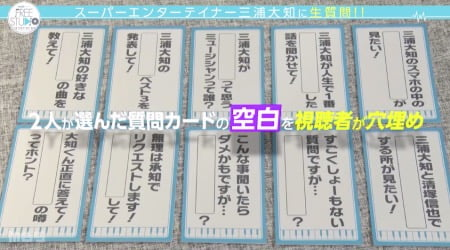 音楽番組Yogibo presents FREE STUDIO(フリスタ)初回放送三浦大知さんへの質問コーナー