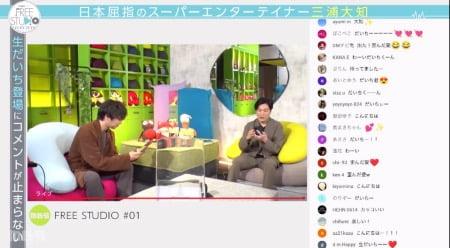 「Yogibo presents FREE STUDIO(フリスタ)」清塚信也さんと三浦大知さん