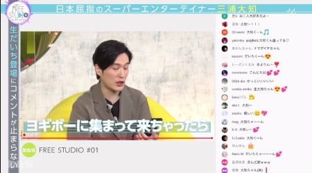「Yogibo presents FREE STUDIO(フリスタ)」清塚信也さんと三浦大知さんの収録回