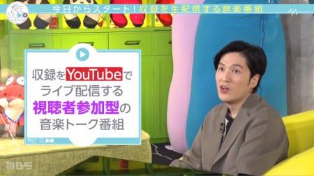 音楽番組Yogibo presents FREE STUDIO(フリスタ)初回放送オープニングトーク