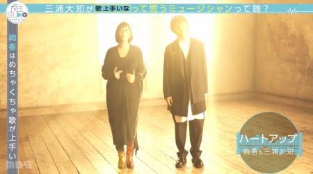 「Yogibo presents FREE STUDIO(フリスタ)」三浦大知さんと絢香さんのコラボ曲ハートアップ