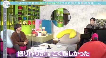 「Yogibo presents FREE STUDIO(フリスタ)」三浦大知さん新曲Backwardsのエピソード