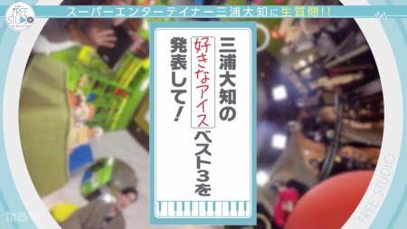 「Yogibo presents FREE STUDIO(フリスタ)」三浦大知さんが好きなアイスベスト3を発表