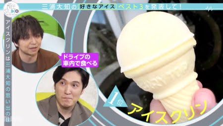 「Yogibo presents FREE STUDIO(フリスタ)」三浦大知さんが好きなアイス第一位「アイスクリン」