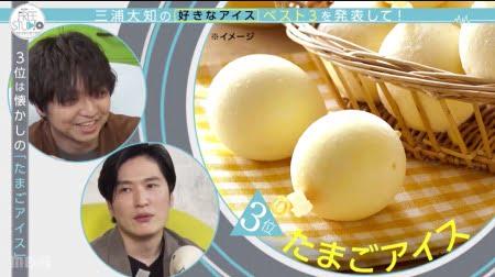 「Yogibo presents FREE STUDIO(フリスタ)」三浦大知さんが好きなアイス第3位「たまごアイス」