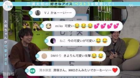 「Yogibo presents FREE STUDIO(フリスタ)」三浦大知さんが好きなアイス第2位「ビエネッタ」