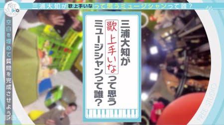 「Yogibo presents FREE STUDIO(フリスタ)」三浦大知さんへの質問「三浦大知が歌上手いなって思うミュージシャンって誰?」
