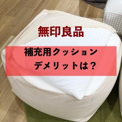 無印良品「体にフィットするソファ用補充クッション」デメリット(欠点)