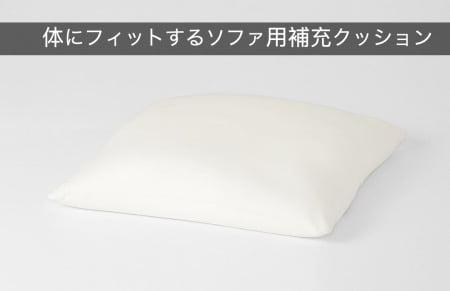 無印良品「体にフィットするソファ用補充クッション」製品画像