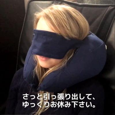 ビーズクッション素材「ヨギボーネックピローX(エックス)」アイマスクの使い方