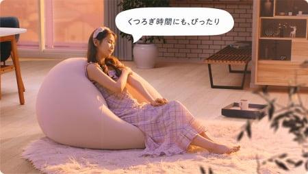 人をダメにするソファYogiboのCM / NiziU出演「わたしが、ゆるんでいく」MAYA出演