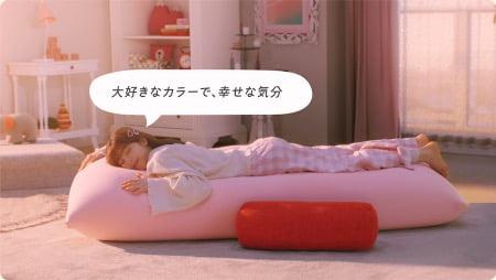 人をダメにするソファYogiboのCM / NiziU出演「わたしが、ゆるんでいく」MIIHI出演