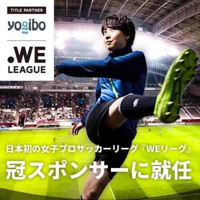 Yogiboが日本初の女子プロサッカーリーグ「WEリーグ」タイトルパートナー