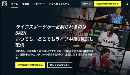 Yogibo WEリーグの視聴が可能なのはDAZN(ダゾーン)について