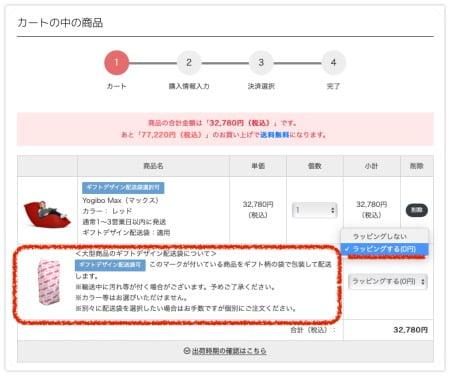 ヨギボーソファの無料配送ギフトラッピングサービス(公式通販限定)の注文方法