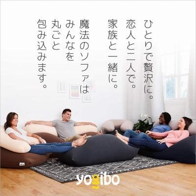 人をダメにするビーズソファYogibo(ヨギボー)が人気の理由