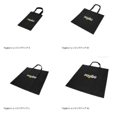 ヨギボーショッピングバッグ(全サイズ)