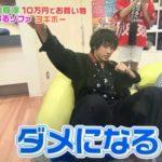 俳優山田裕貴さんがヨギボーでダメになる
