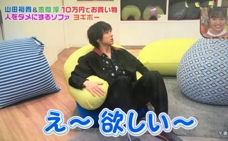 俳優山田裕貴さんが欲しいのはヨギボーピラミッドとヨギボーサポート(Yogibo Support)