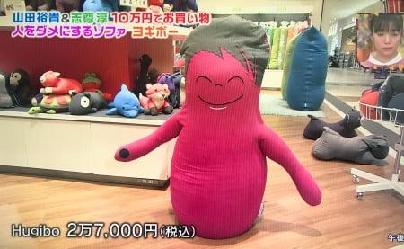 俳優山田裕貴さんと志尊淳さんがヨギボーのハギボーを試す
