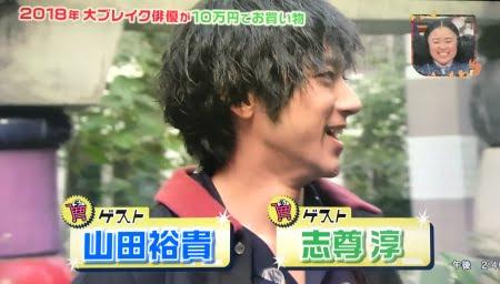 俳優山田裕貴さんと志尊淳さんがヨギボーストアへ(王様のブランチ)