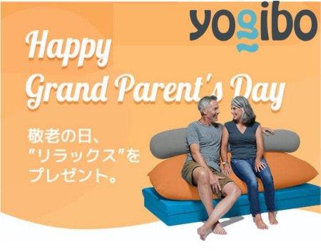 おばあちゃん・おじいちゃん・敬老の日に贈るヨギボー(Yogibo)のプレゼント