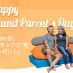 おばあちゃん・おじいちゃんのお祝いや敬老の日に贈るヨギボー(Yogibo)のプレゼント