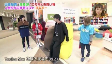 俳優山田裕貴さんがヨギボーマックスを試す