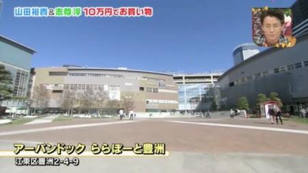 俳優山田裕貴さんと志尊淳さんが買い物にきたヨギボーストアららぽーと豊洲店へ(王様のブランチ)